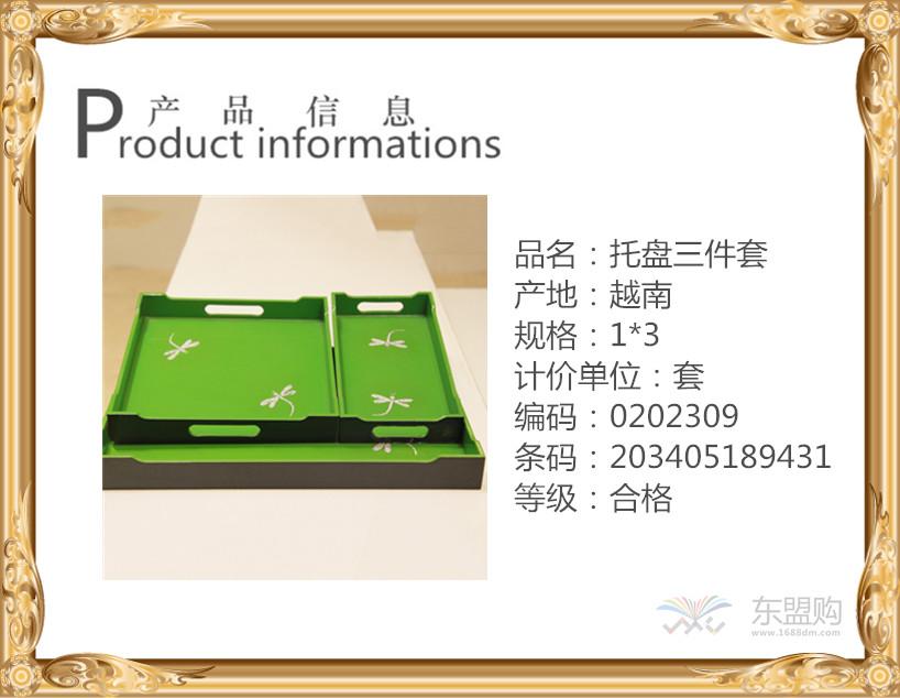 越南 复古中式托盘套装 0202309图片一