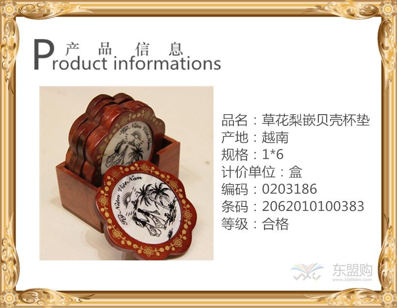 越南 草花梨镶贝茶杯垫 0203186图片一