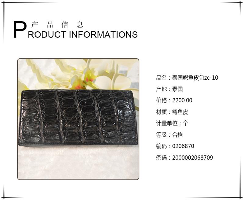 泰国 鳄鱼皮包 0206870图片一