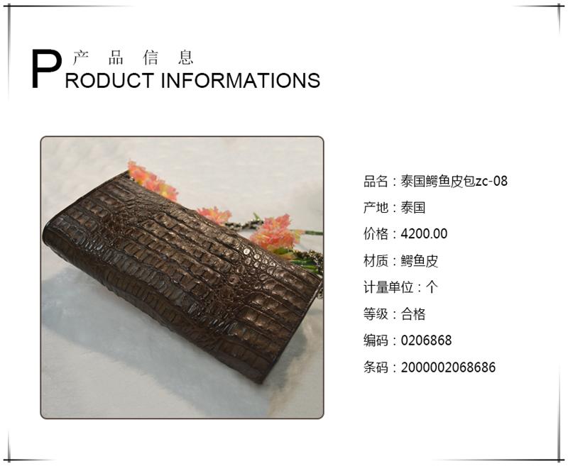 泰国 鳄鱼皮包 0206868图片一