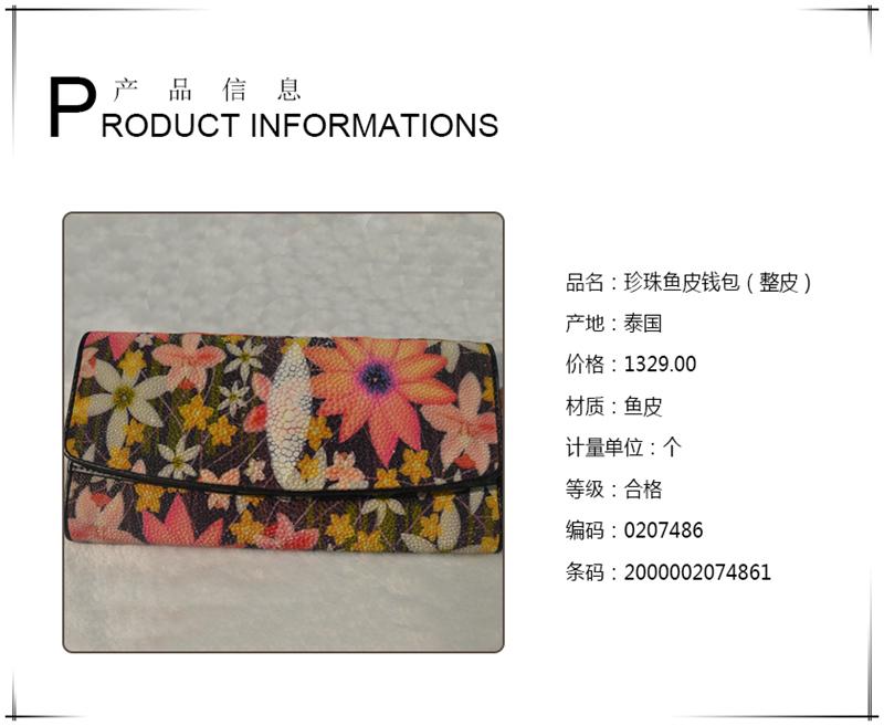 泰国 钱包珍珠鱼皮钱包(整皮) 0207486图片一