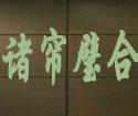 新郑市龙湖镇巧玲家纺饰品店
