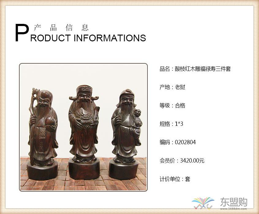 老挝 酸枝木雕福禄寿三件套 0202804图片一