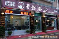 福建省安溪县香香茶业批发部有限公司