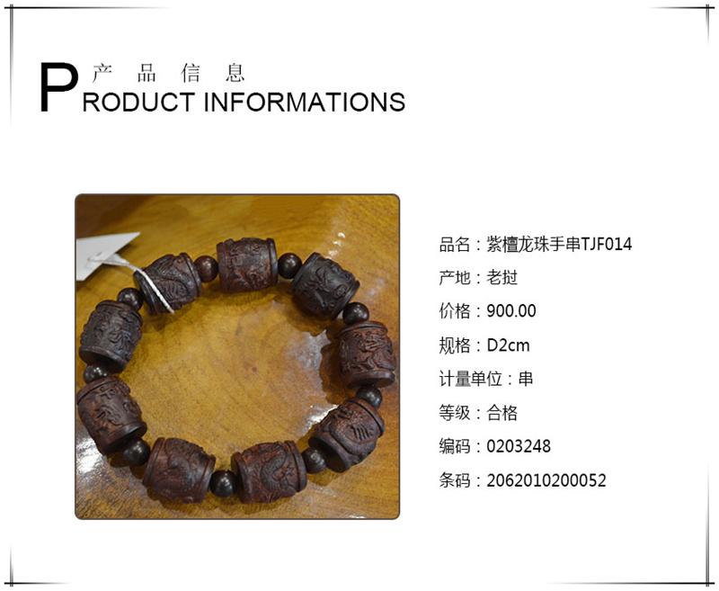 老挝 紫檀龙珠手串 0203248图片一