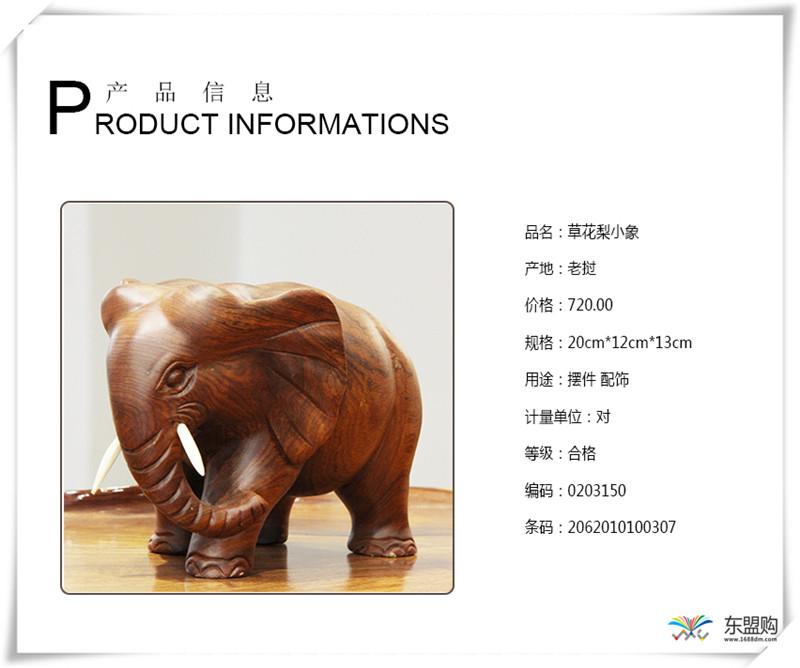 老挝 草花梨小象 0203150图片一