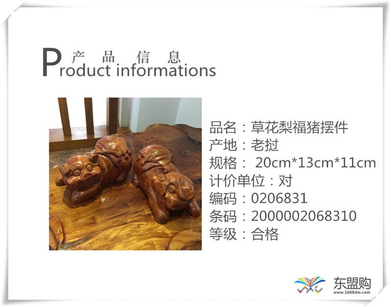 老挝 草花梨招财猪 0206831图片一