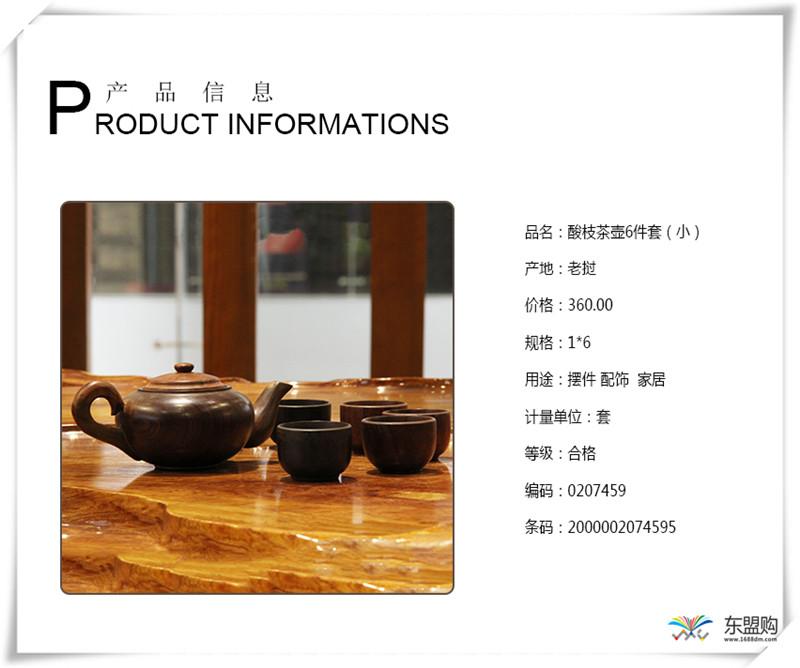 老挝 酸枝茶壶6件套(小)0207459图片一