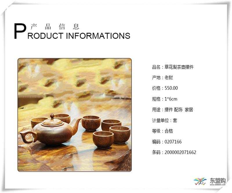 老挝 草花梨茶壶摆件 0207166图片一