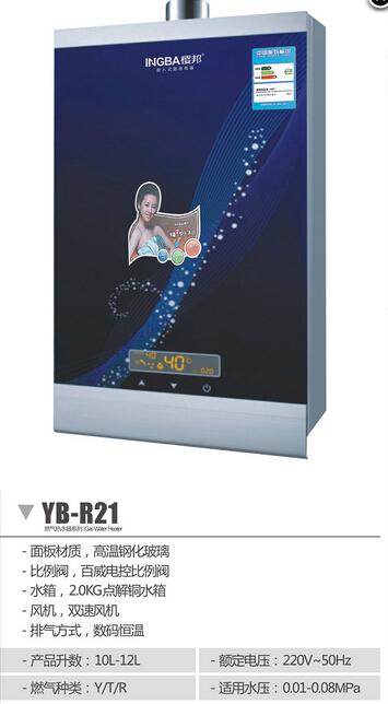 樱邦燃气热水器图片二