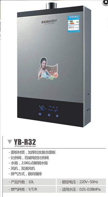 樱邦燃气热水器图片四