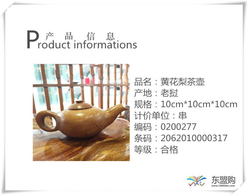 老挝 黄花梨茶壶茶具精品工艺品收藏把件家具 0200277图片一
