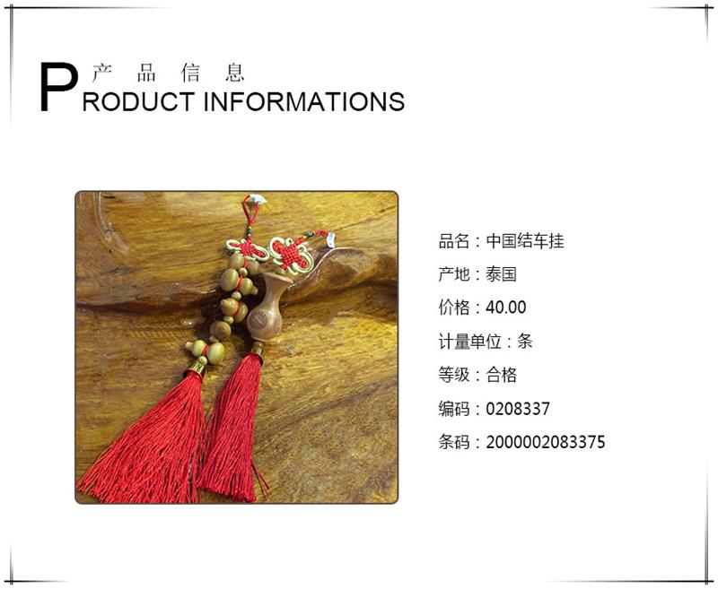 泰国 工艺品 特色小商品 中国结车挂 0208337图片一