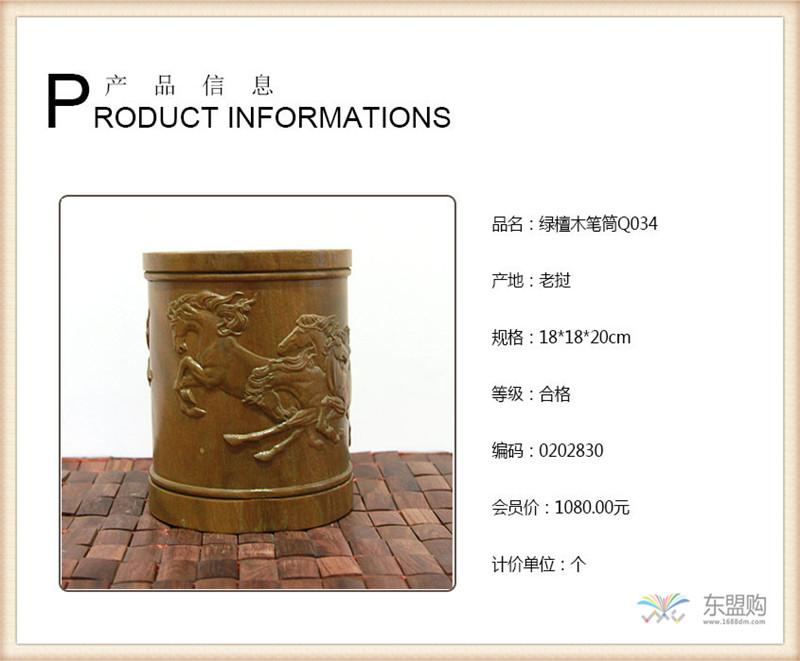 老挝 绿檀木手工雕刻笔筒 0202830图片一