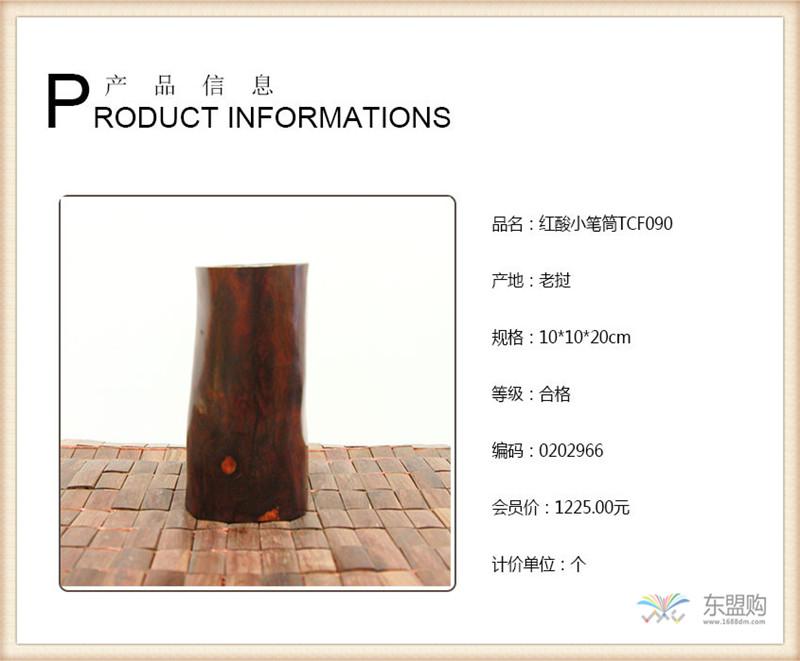 老挝 红酸枝木笔筒木罐 0202966图片一