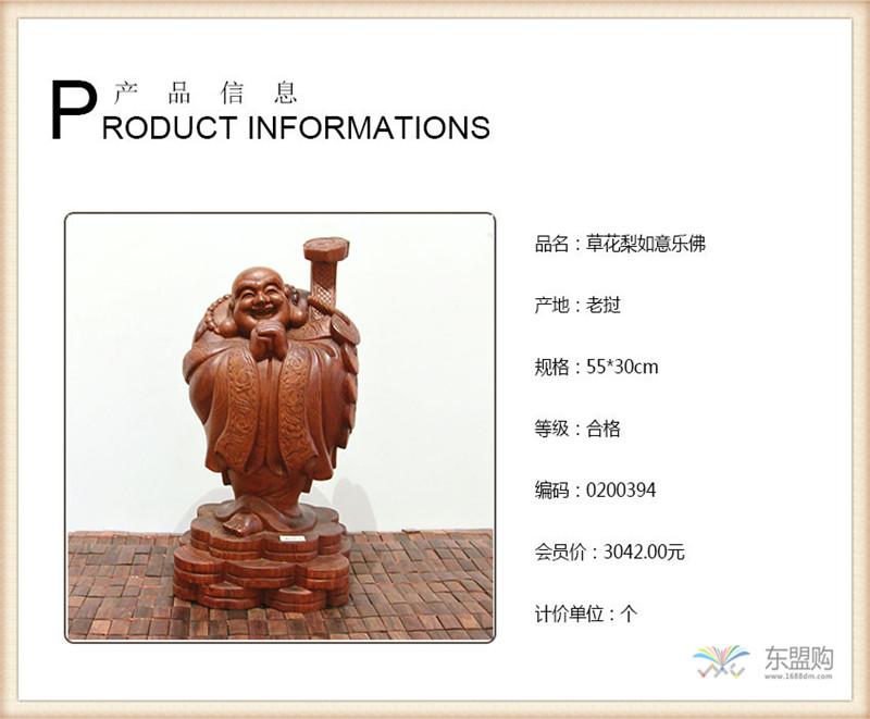 老挝 草花梨如意乐佛 木雕如意乐佛 工艺品 0200394图片一