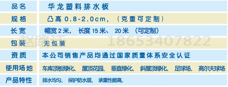 750克凸高0.8cm塑料排水板生产厂家图片四