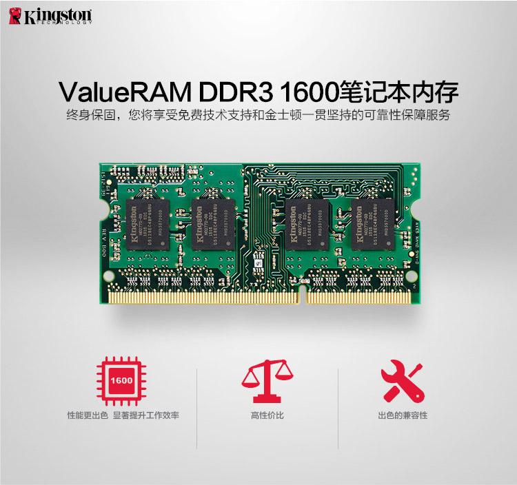 金士顿 DDR3 1600 4G 笔记本内存图片一