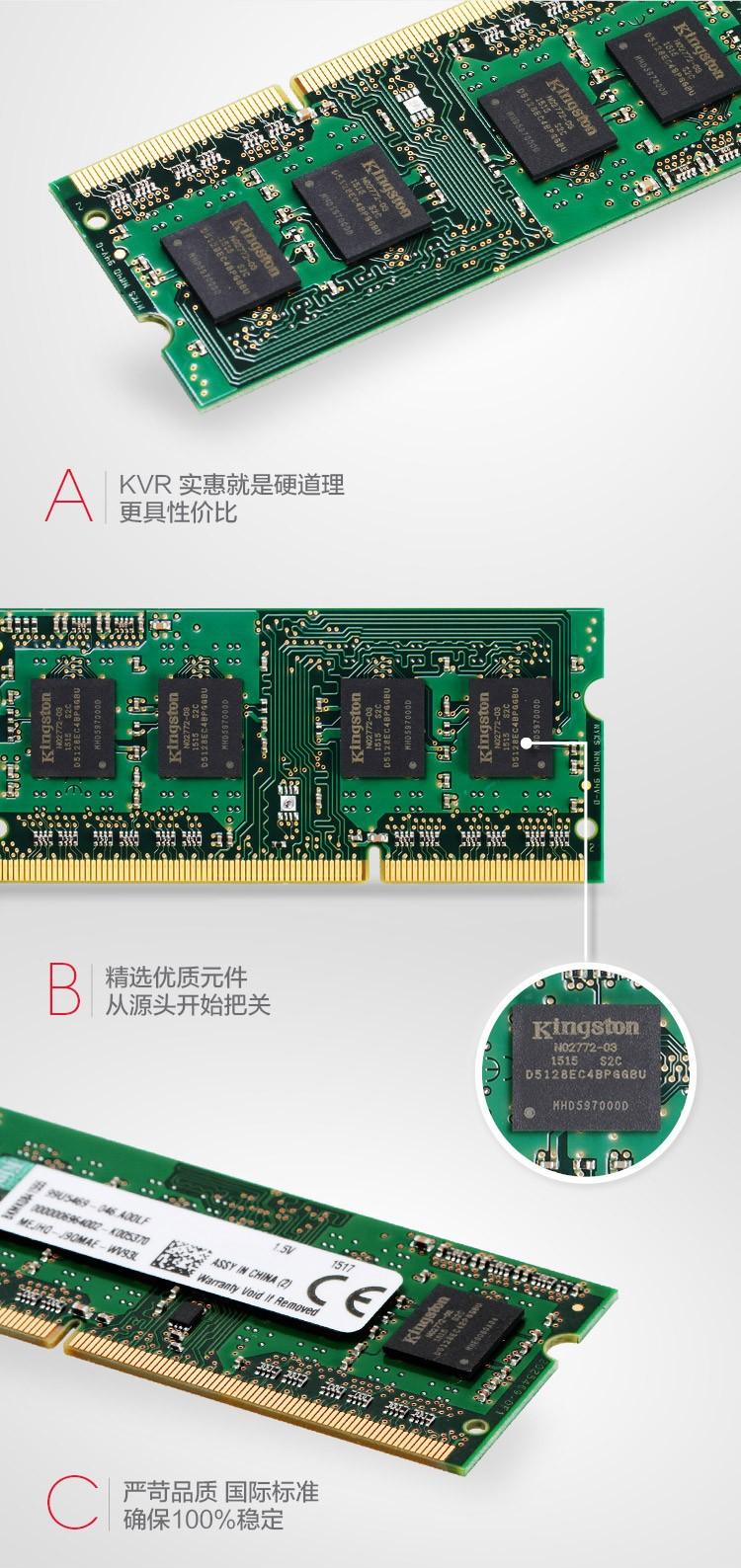 金士顿 DDR3 1600 4G 笔记本内存图片二