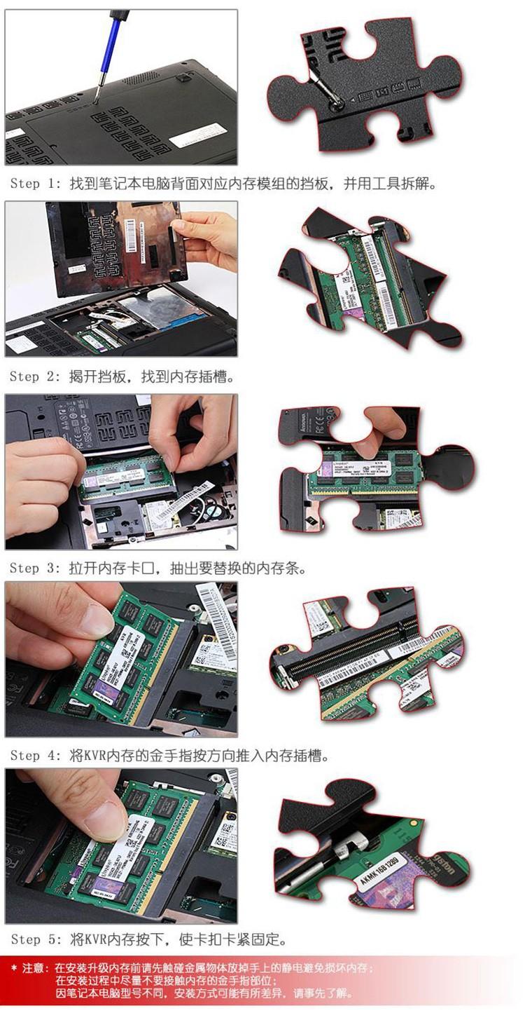 金士顿 DDR3 1600 4G 笔记本内存图片七