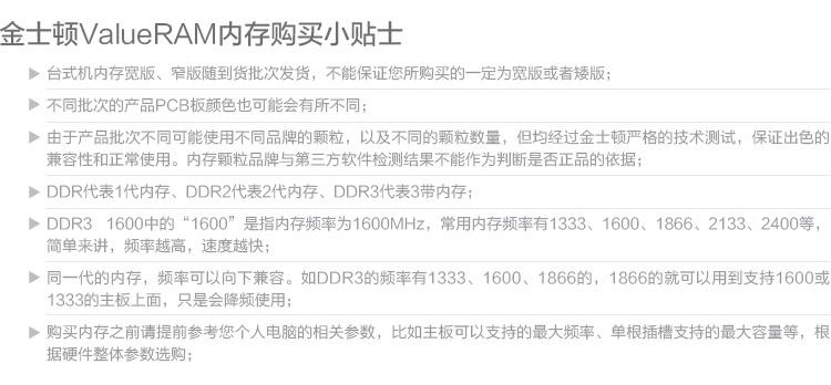 金士顿 DDR3 1600 4G 笔记本内存图片八