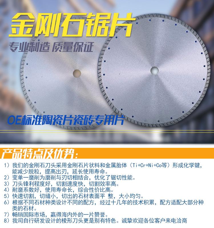 博深工具外贸金刚石锯片OE标准陶瓷片瓷砖专用片11图片一