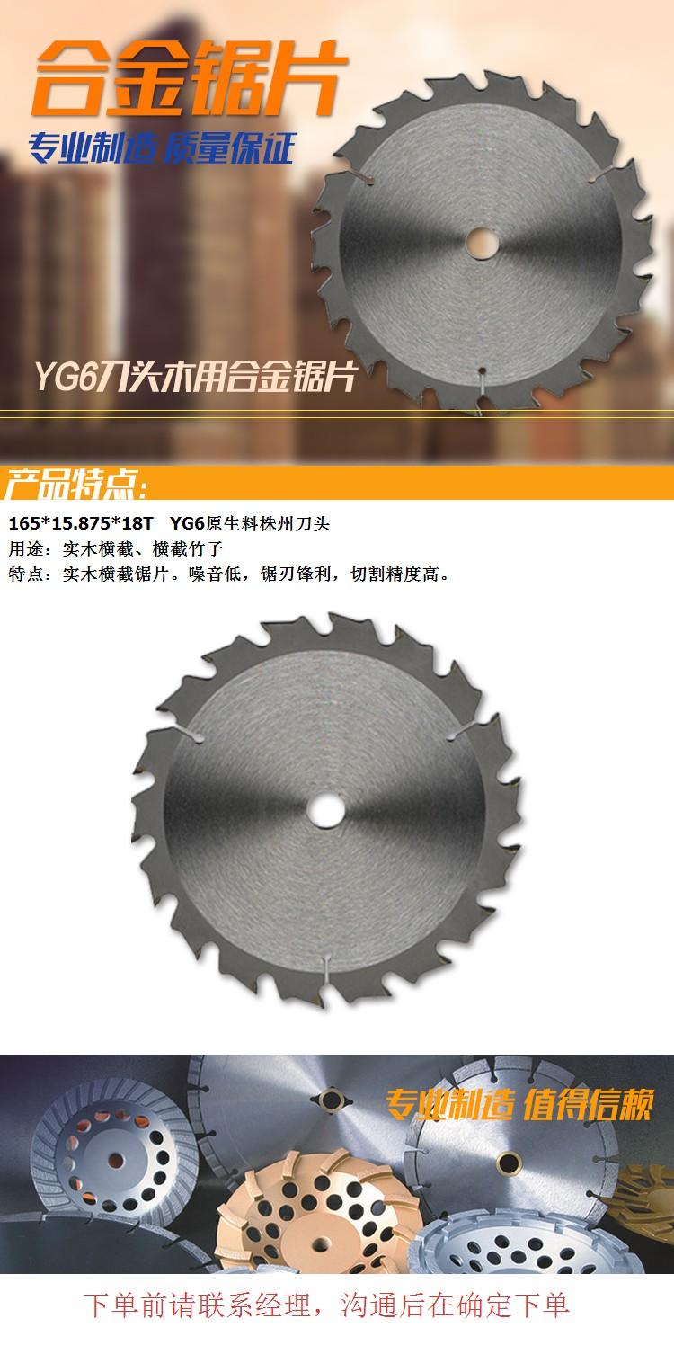 博深工具外贸合金锯片YG6刀头木用合金锯片165m图片一