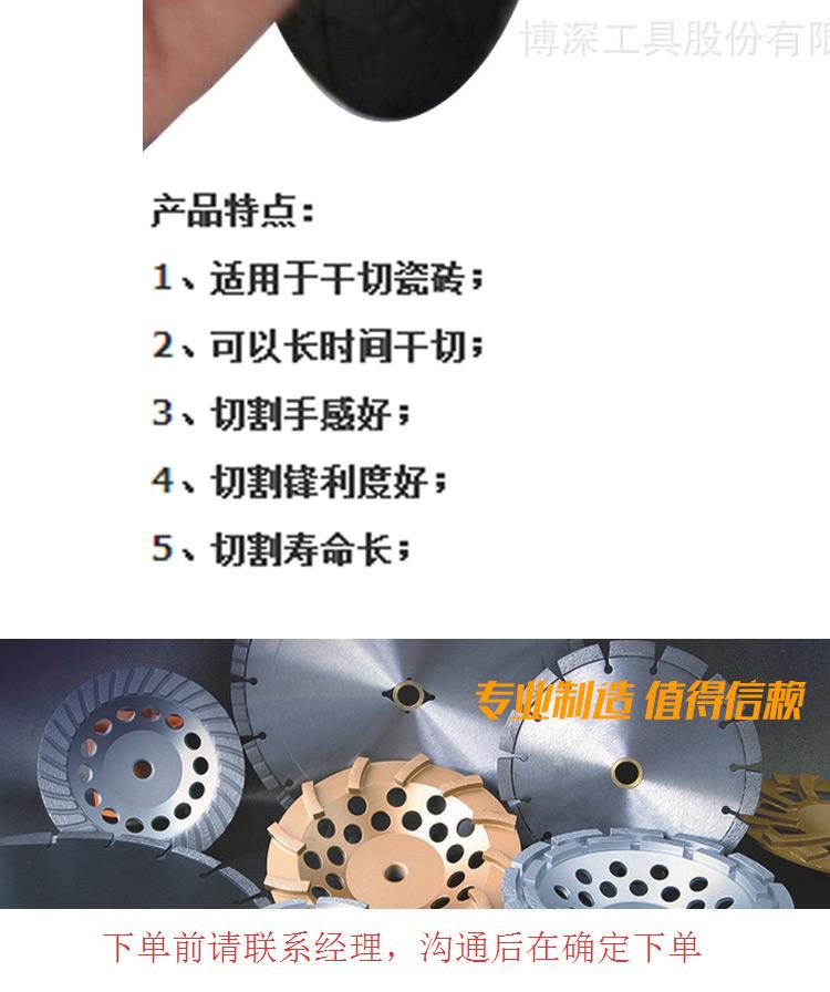 定制鱼钩齿陶瓷切割片  五金工具磨具切割片图片三