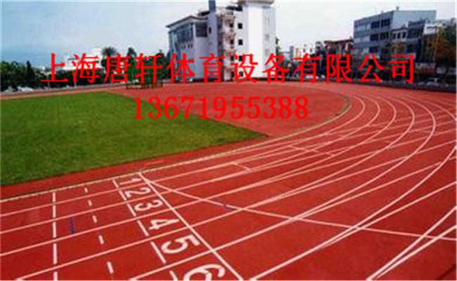 专业浦东复合型塑胶跑道