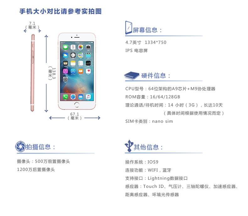Apple/苹果 iPhone 6s Plus图片十二