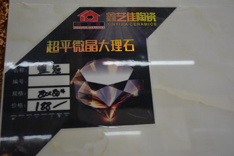 鑫艺佳陶瓷地砖超平微晶大理石80X80图片二