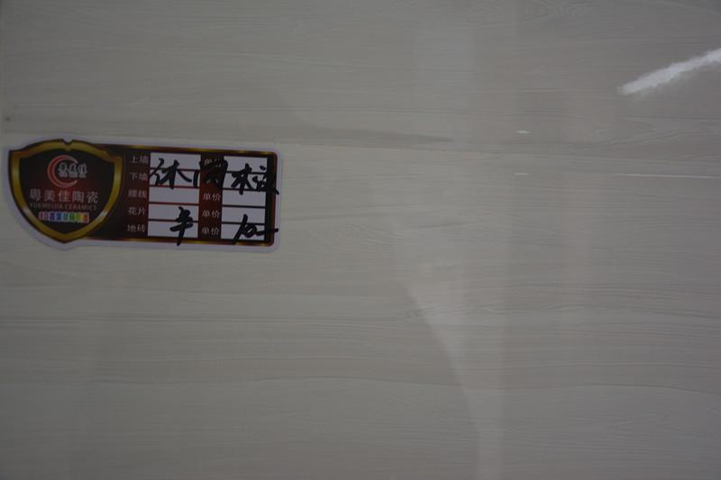 鑫艺佳陶瓷印花厨房卫生间 喷墨内墙砖图片一