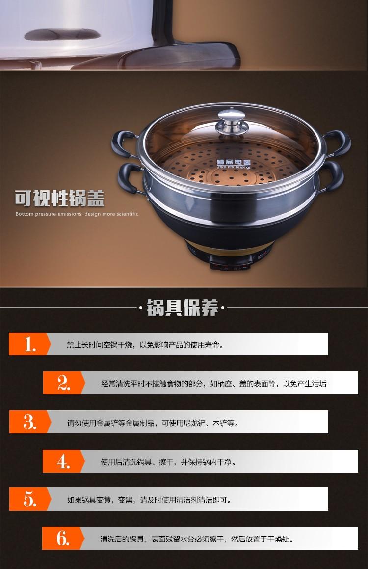 厨梦多功能电热锅   36cm    茶色盖 包邮图片十
