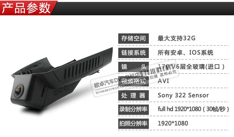 奔驰GLK专车专用隐藏式行车记录仪1080P高清图片二