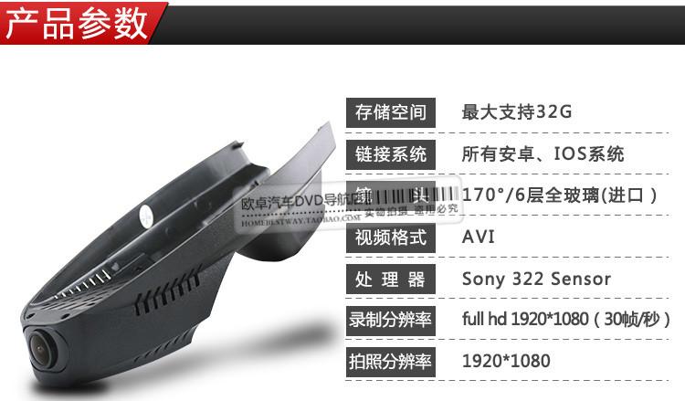 福特翼虎专用隐藏式行车记录仪1080P高清手机监控图片六
