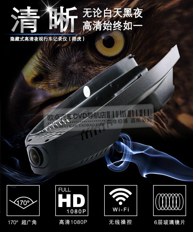 福特翼虎专用隐藏式行车记录仪1080P高清手机监控图片五