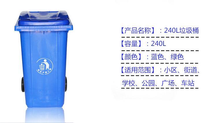 240L带盖带轮户外塑料垃圾桶图片一