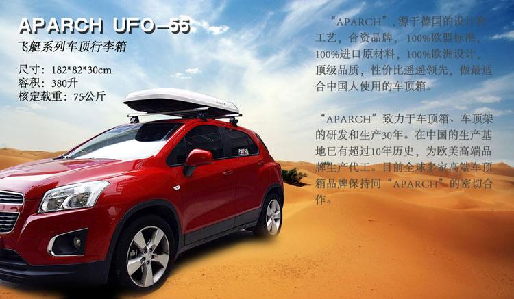 正品进藏神器汽车车顶箱APARCH飞艇系列UFO-图片一