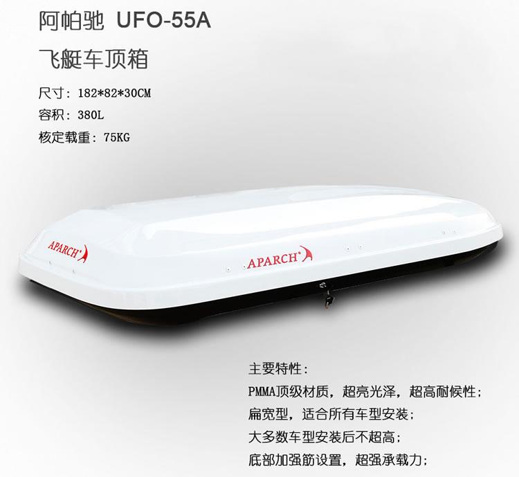 正品进藏神器汽车车顶箱APARCH飞艇系列UFO-图片三