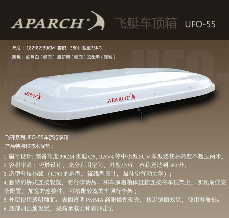 正品进藏神器汽车车顶箱APARCH飞艇系列UFO-图片二