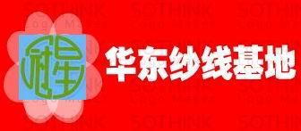 华东纱线基地