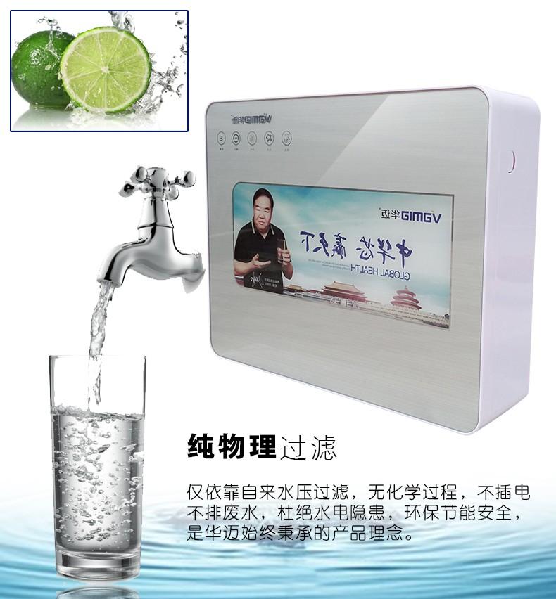 华迈净水器 HM-300 能量净饮机图片三