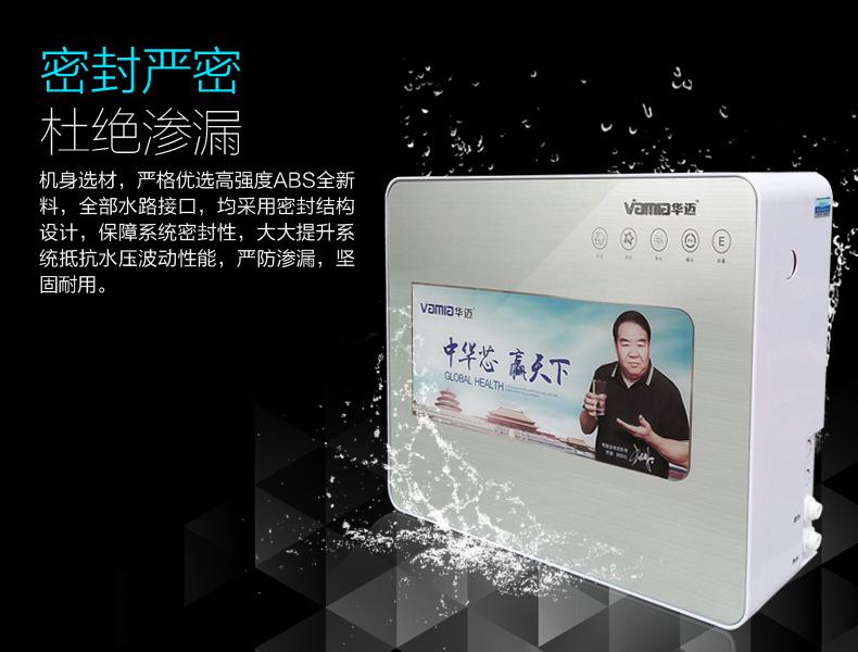 华迈净水器 HM-300 能量净饮机图片五