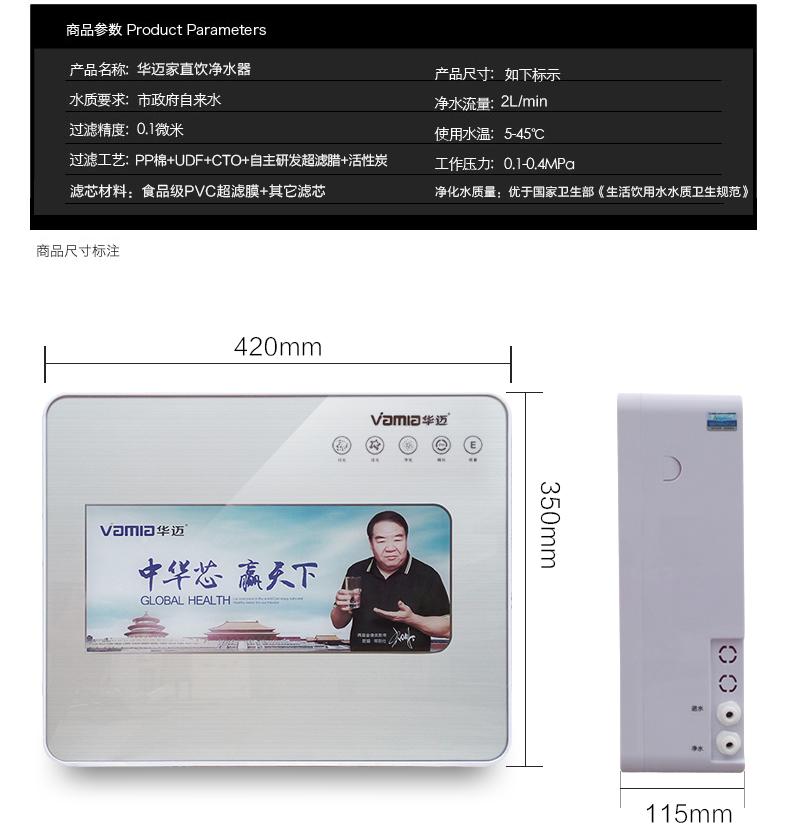 华迈净水器 HM-300 能量净饮机图片十一