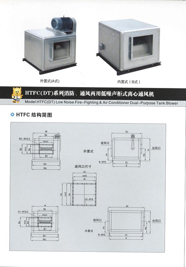 HTFC(DT)系列消防通风两用柜式离心通风机图片一