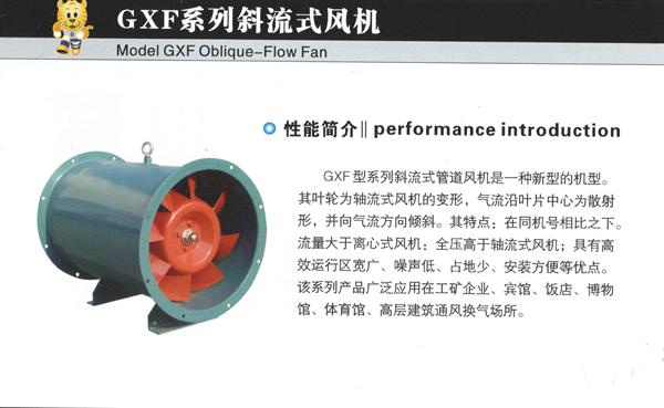 GXF系列斜流式风机图片一