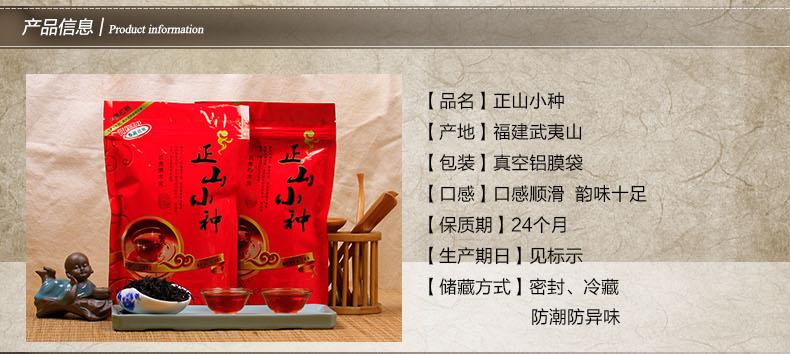 正山小种红茶150g散装武夷山桐木关茶叶包邮图片三