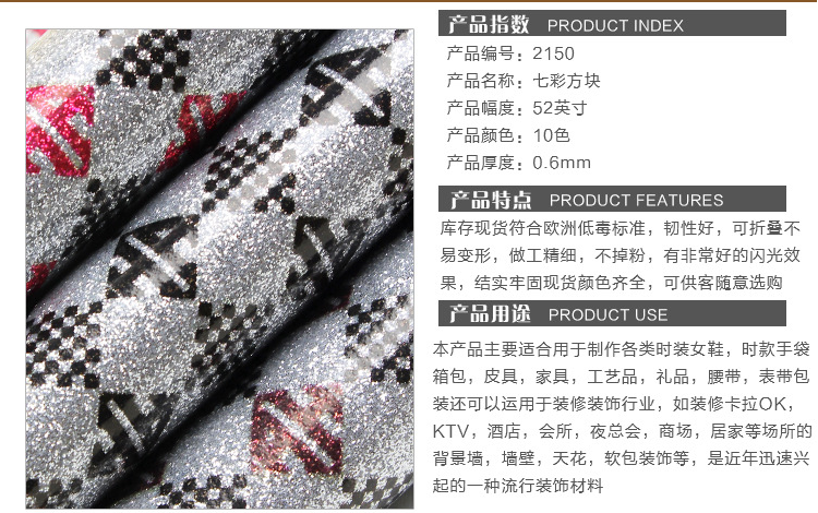 时尚七彩方块墙纸会所墙布荧光革 亮片皮革鞋包装饰图片三