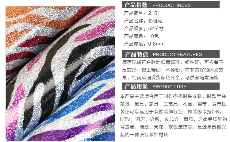厂家销售 优质彩斑马家居墙布荧光革 亮片皮革鞋包图片三