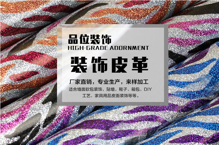 厂家销售 优质彩斑马家居墙布荧光革 亮片皮革鞋包图片一